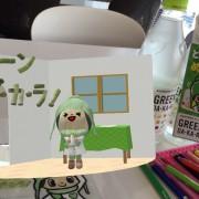 とびだす3Dぬりえ付き「グリーンダカラ」が期間限定販売。