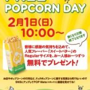 全米No.1自然派ポップコーンブランド「Doc Popcorn」、フリーポップコーンデーを2月1日開催。