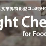 食品メーカー・外食業界に特化したソーシャルメディア上の投稿検知・自動アラート配信サービスを開始。