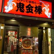 「カラシビ味噌らー麺 鬼金棒」、海外初進出。台湾にラーメン店・つけ麺店2店舗同時オープン。