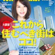 東京ウォーカー「2015年 住みたい街ランキング」発表。秋葉原や池袋、アニメ好き支持受けランクイン。