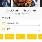 スマホから即時予約できるグルメアプリ「Yahoo!予約 飲食店」、Android版から提供開始。