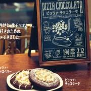 ミスタードーナツ、マシュマロをトッピングし焼き上げたピザ風スイーツを2月12日より限定発売。