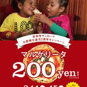 生ビールなど全91種とマルゲリータがALL200円「ナポリ吉祥寺サンロード入口」2日間限定イベント開催。