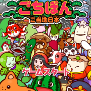 日本全国の名産品がもらえるアプリ『まちおこしすごろくゲーム ごちぽん』iOS/Android向けにリリース。