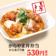 唐揚げ専門店「からやま 新橋店」、「極ダレ定食 梅」100円引きなどオープン記念キャンペーンを実施。