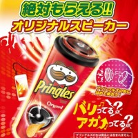 プリングルズ、「絶対もらえる」日本初上陸オリジナルスピーカープレゼントキャンペーンを開催。