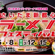 埼玉県内最大級・第1回さいたま新都心ラーメンフェスティバル、3/15まで開催。全国から有名店16店舗が集結。
