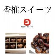 砂糖ゼロ・ナツメヤシの実デーツで甘みつけた「香椎スイーツ」、東京初進出。中野マルイに3月14日まで限定出店。