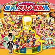"""""""世界中の料理とお酒""""がテーマのグルメイベント『世界のグルメ名酒博2015』、駒沢オリンピック公園と東京スカイツリータウンで開催。"""