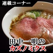 田中一明さん連載第2回:ラーメンシーンの「いま」を生真面目に読み解く
