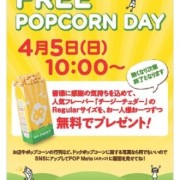 「Doc Popcorn」原宿店、月1恒例ポップコーン無料提供を4/5開催。今月は「チージーチェダー」。