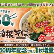 箱根そば、大入り無料クーポンを21万枚配布。50周年記念「あなたが食べたい箱根そば」アイデアを募集。