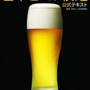 ビールがもっと楽しくなる、第4回「日本ビール検定」10/4に全国5都市で開催。4/23より受付開始。