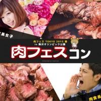 話題のフードイベント「肉フェス」と婚活イベントがコラボ。3日間で総勢300名規模の「肉フェスコン」開催。
