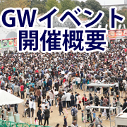2015GWおでかけ日付別イベント開催概要(全17イベント)