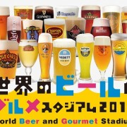 「世界のビールとグルメスタジアム2015」、5/1~5/10開催。世界の樽生ビールが広島に集結。