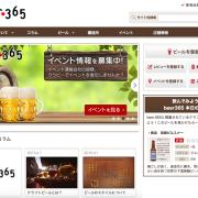 レビューや評価からビールを検索できる日本初のビール情報サイト「beer365(ビアサンロクゴ)」オープン。