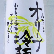 年間30万食販売するオリーブラーメンから、夏季限定・瀬戸内レモンを使った「オリーブ冷麺」が発売。