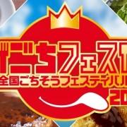 全国のごちそうが楽しめる食の祭り「全国ごちそうフェスティバル」の出店店舗第一弾が決定。