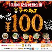 ラーメンスクエア立川、10周年を記念してラーメン1杯100円キャンペーンを実施。