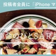SARAH、「運命のひとSARAH(サラ)」投稿キャンペーンを開始。人生で一番美味しかったメニューを募集。