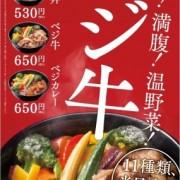 吉野家、特製うま塩ダレと11種類の温野菜を使用した「ベジ丼」を5/21より販売開始。