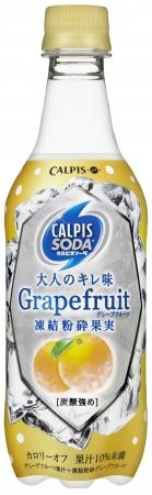 凍結粉砕グレープフルーツと強炭酸で仕上げた「カルピスソーダ 大人のキレ味 グレープフルーツ」5/18発売開始。