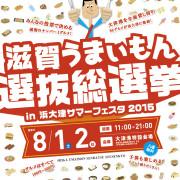 滋賀を食から盛り上げるグルメイベント「滋賀うまいもん選抜総選挙in浜大津サマーフェスタ2015」開催決定。