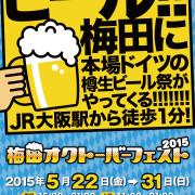 梅田でオクトーバーフェスト開催、5月22日より10日間、西梅田スクエアにて開催。
