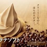 ミニストップ「カフェラテソフト」を6/5より国内全店で販売開始。ブラジル産深煎り珈琲豆100%使用。