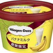 ハーゲンダッツ、バナナの甘さとミルクアイスのコクが楽しめるミニカップ「バナナミルク」を期間限定発売。