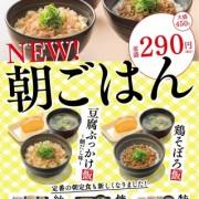 吉野家、定番の朝定食を刷新。「鶏そぼろ丼」など新商品2種を加えた「朝ごはん」6/10より販売開始。