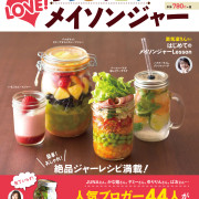 人気料理家&料理ブロガーのジャーレシピを収録した「レシピブログ LOVE! メイソンジャー」発売。
