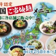 餃子の王将、各都道府県のオリジナリティあふれる「ご当地麺メニュー」を期間限定販売。