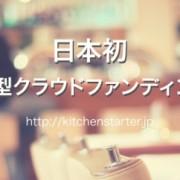 飲食特化型クラウドファンディング「キッチンスターター」最短1日で飲食店を開業できるプログラムを発表。