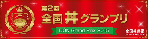 日本を代表する美味しい丼を表彰する「第2回 全国丼グランプリ」開催。7/1よりおすすめ丼の募集開始。