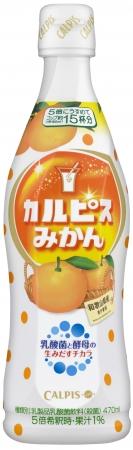 秋冬の味覚が楽しめるカルピス「みかん」と「梨」8/17より全国で発売開始。
