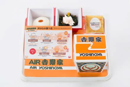 yoshinoya0824
