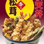 天丼てんや、松茸の入ったかき揚げ「秋天丼」や「ゆず胡椒だれ鶏・つくね天丼」などを販売開始。