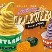 フルーズンヨーグルト専門店パーティーランド、秋限定「かぼちゃ&紅いもフレーバー」の販売を開始。