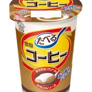 雪印コーヒーがトールカップデザートに。「たべる雪印コーヒー」9/29より全国で新発売。
