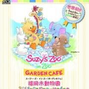 『Suzy's Zoo Ⓡ (スージー・ズー)』 のコラボレーション・カフェが福岡市動物園に期間限定オープン。
