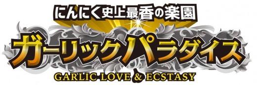 「にんにく史上最香の楽園 ガーリックパラダイス」、新宿歌舞伎町にて5日限定開催。