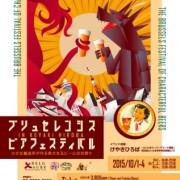 ベルギービール100種以上が取り揃えられた「ブリュセレンシスビアフェスティバル」が埼玉県で開催。
