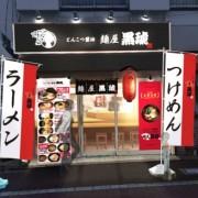 「麺屋黒琥 矢口渡」オープン記念、LINE@友達登録で黒琥ラーメンが500円に。
