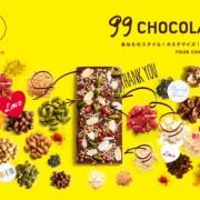 チョコレートをカスタマイズできる99chocolate.comがローンチ、同時にPOPUPショップを展開。