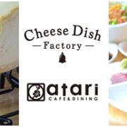 チーズにこだわるカジュアルレストランと健康を意識したカフェ食堂が渋谷モディに11/19オープン。