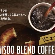 ミスタードーナツ、オリジナルコーヒーをリニューアル。「ミスド ブレンドコーヒー」10/27新発売。