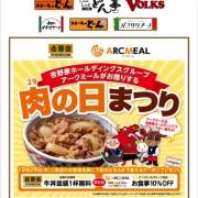 アークミールグループ、吉野家と初のコラボ企画を実施。10/29限定で牛丼並盛1杯無料券を進呈。